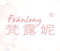 梵露妮-FOANLONG