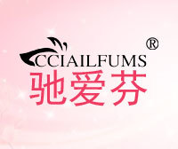 馳愛芬 CCIAILFUMS