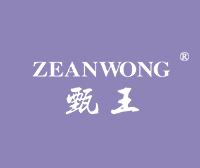 甄王-ZEANWONG
