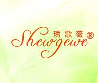 琇歌薇-SHEWGEWE
