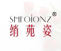 绡苑姿-SHEOIONZ