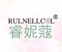 睿妮蔻-RULNELLCOL
