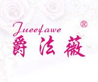 爵法薇-JUEEFAWE