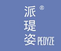 派瑅姿-PEDYZE