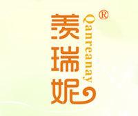 羨瑞妮-QANREANAY