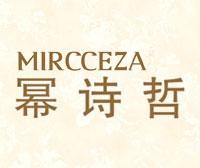 幂诗哲-MIRCCEZA