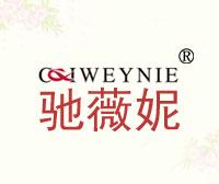驰薇妮-CCIWEYNIE