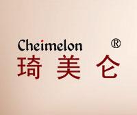 琦美仑-CHEIMELON