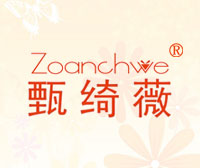 甄绮薇-ZOANCHWE