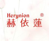 赫依莲-HERYNION