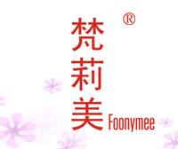 梵莉美-FOONYMEE