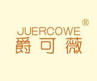 爵可薇-JUERCOWE