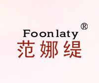 范娜缇-FOONLATY
