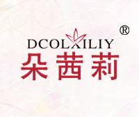 朵茜莉-DCOLXILIY