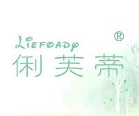 俐芙蒂-LIEFOADY