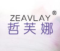 哲芙娜-ZEAVLAY