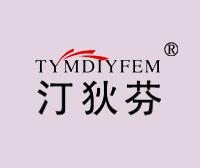 汀狄芬-TYMDIYFEM