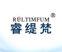 睿缇梵-RULTIMFUM