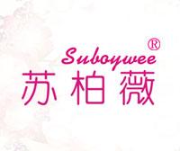 苏柏薇-SUBOYWEE