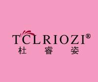 杜睿姿-TCLRIOZI