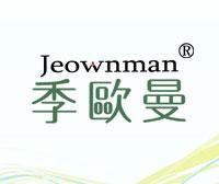 季欧曼-JEOWNMAN
