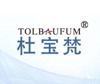 杜宝梵-TOLBAUFUM