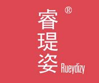 睿瑅姿-RUEYDIZY