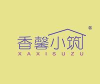香馨小筑-XAXISUZU