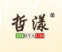 哲漾-ZHRYAUM