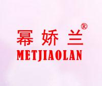 幂娇兰-METJIAOLAN