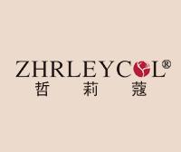 哲莉蔻-ZHRLEYCOL