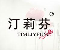 汀莉芬-TIMLIYFUM
