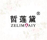 哲莲黛-ZELIMDAIY
