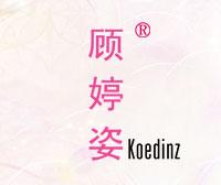 顾婷姿-KOEDINZ