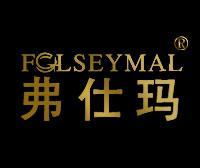弗仕玛-FOLSEYMAL