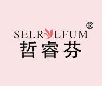 哲睿芬-SELRULFUM