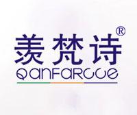 羡梵诗-QANFARCCE