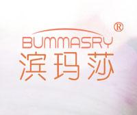 滨玛莎-BUMMASRY