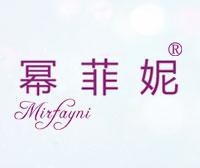 幂菲妮-MIRFAYNI