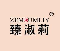 臻淑莉-ZEMSUMLIY