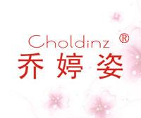 乔婷姿-CHOLDINZ