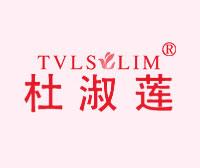 杜淑莲-TVLSULIM