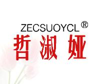 哲淑娅-ZECSUOYCL
