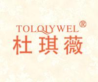 杜琪薇-TOLQIYWEL