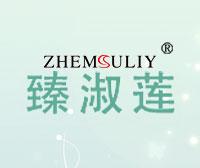 臻淑莲-ZHEMSULIY