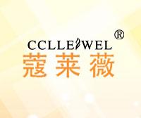 蔻莱薇-CCLLEIWEL