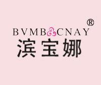 濱寶娜-BVMBACNAY