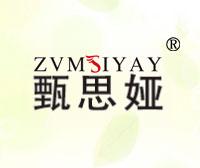 甄思娅-ZVMSIYAY