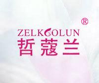 哲蔻蘭-ZELKCOLUN
