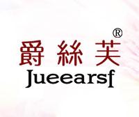 爵丝芙-JUEEARSF